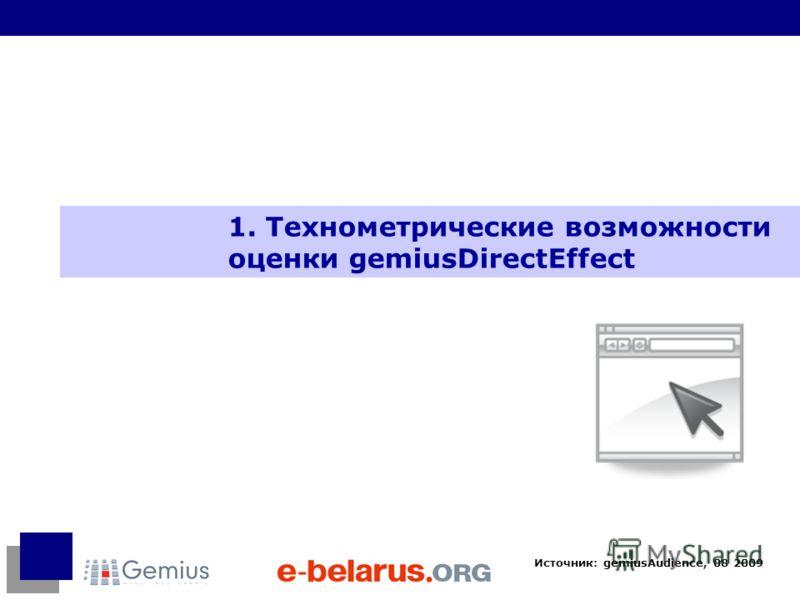 Источник: gemiusAudience, 08 2009 1. Технометрические возможности оценки gemiusDirectEffect