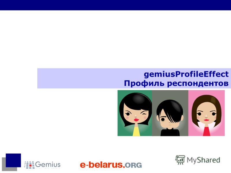 gemiusProfileEffect Профиль респондентов