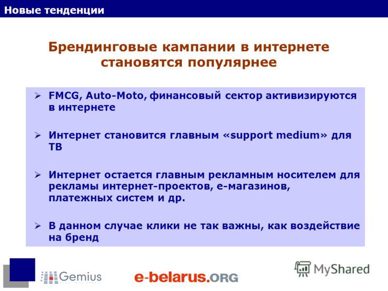 Брендинговые кампании в интернете становятся популярнее FMCG, Auto-Moto, финансовый сектор активизируются в интернете Интернет становится главным «support medium» для ТВ Интернет остается главным рекламным носителем для рекламы интернет-проектов, е-м
