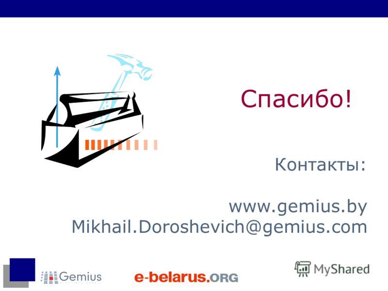 Спасибо! Контакты: www.gemius.by Mikhail.Doroshevich@gemius.com