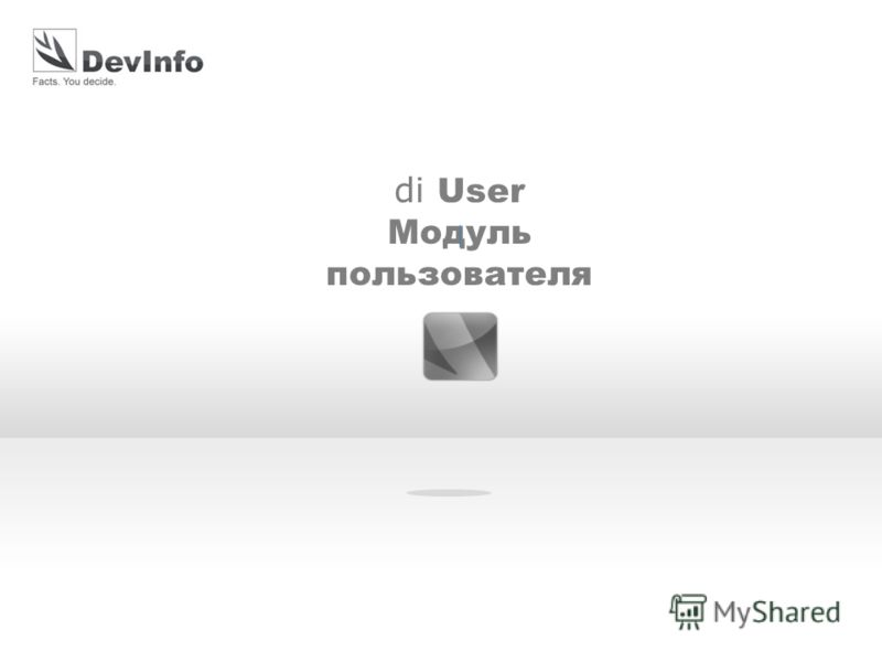 di User Модуль пользователя