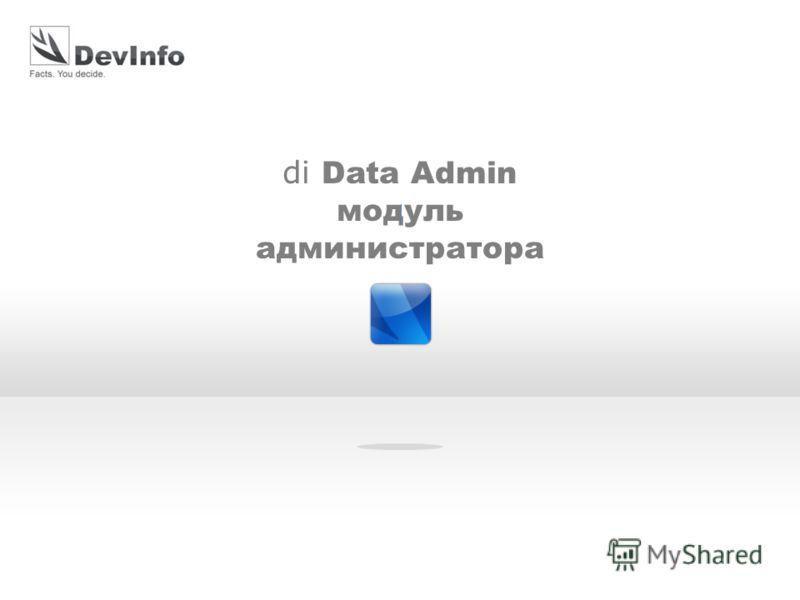 di Data Admin модуль администратора