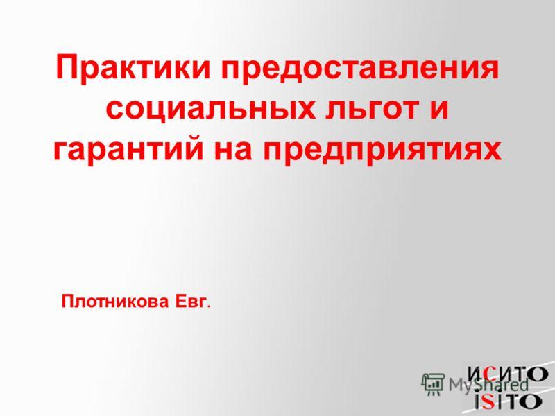 Практики предоставления социальных льгот и гарантий на предприятиях Плотникова Евг.