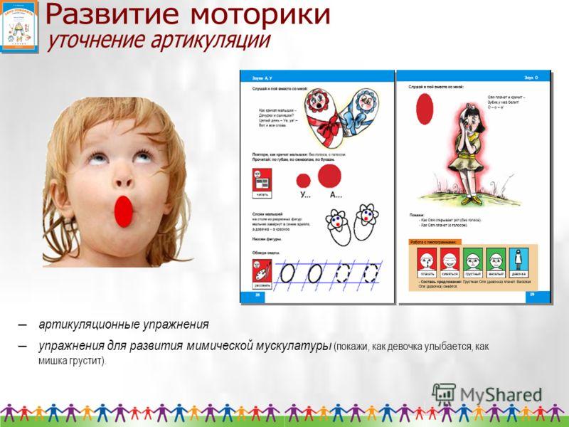 артикуляционные упражнения упражнения для развития мимической мускулатуры (покажи, как девочка улыбается, как мишка грустит).