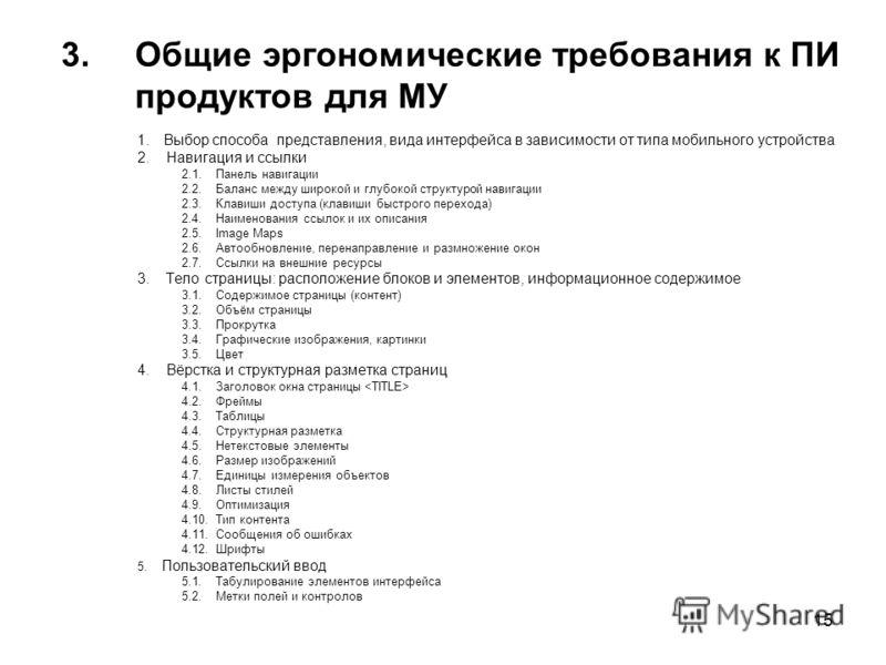 15 3.Общие эргономические требования к ПИ продуктов для МУ 1. Выбор способа представления, вида интерфейса в зависимости от типа мобильного устройства 2. Навигация и ссылки 2.1. Панель навигации 2.2. Баланс между широкой и глубокой структурой навигац