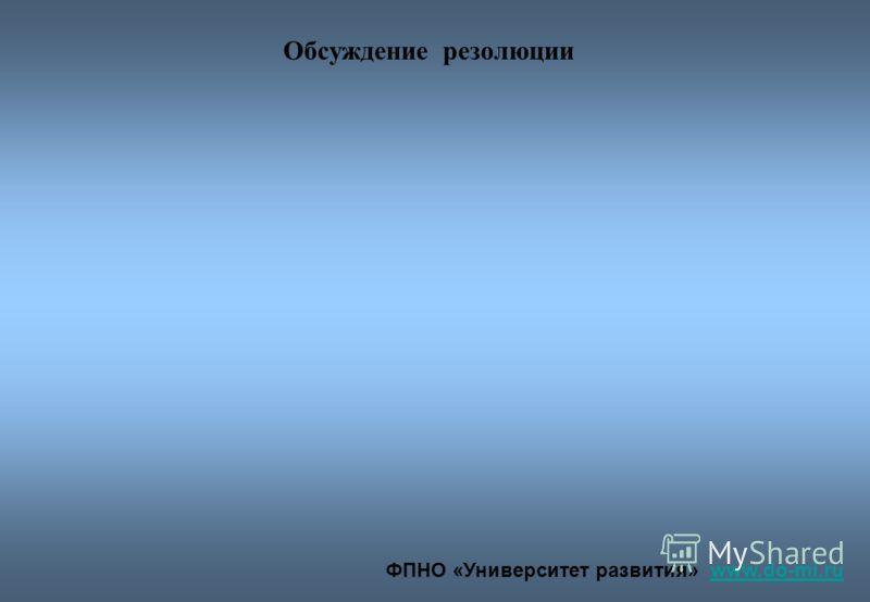 Обсуждение резолюции ФПНО «Университет развития» www.do-mi.ruwww.do-mi.ru