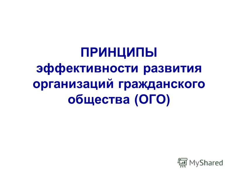 ПРИНЦИПЫ эффективности развития организаций гражданского общества (ОГО)