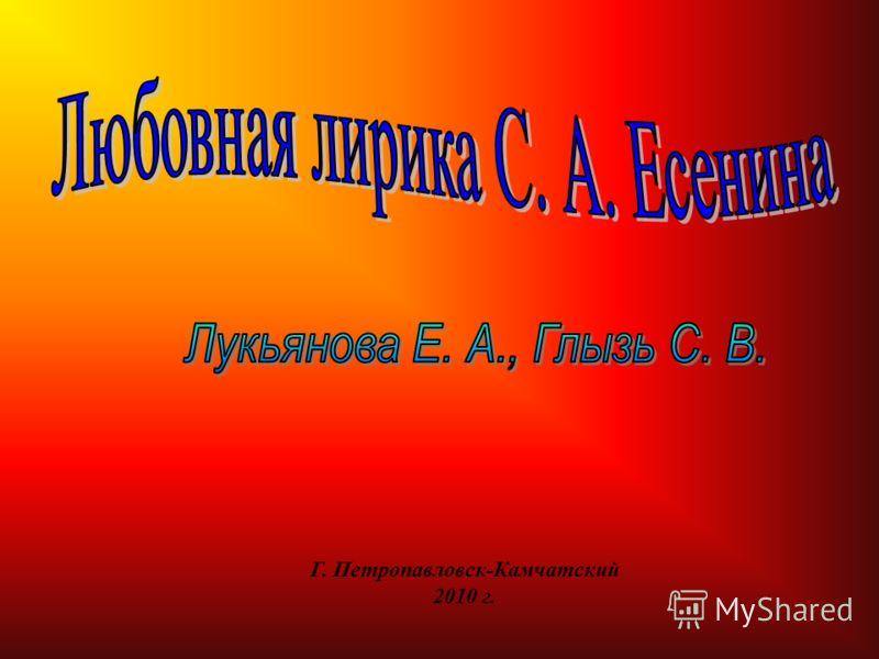 Г. Петропавловск-Камчатский 2010 г.