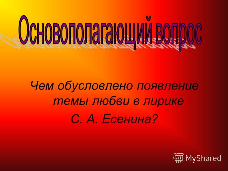 Чем обусловлено появление темы любви в лирике С. А. Есенина?