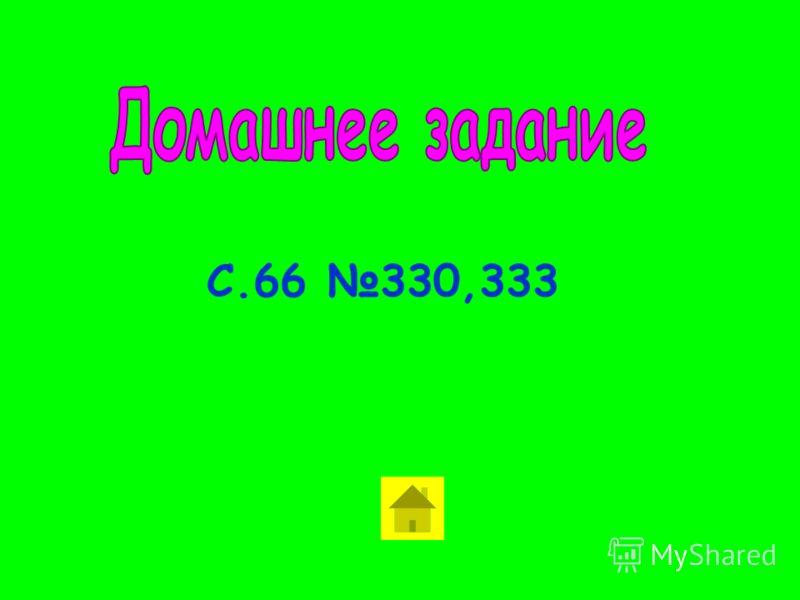 С.66 330,333