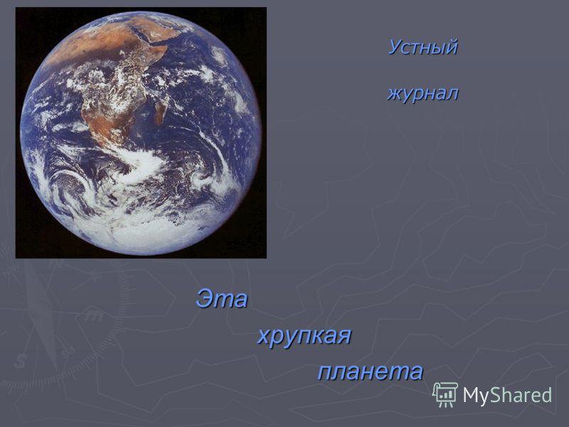 Устный журнал Эта хрупкая хрупкая планета планета