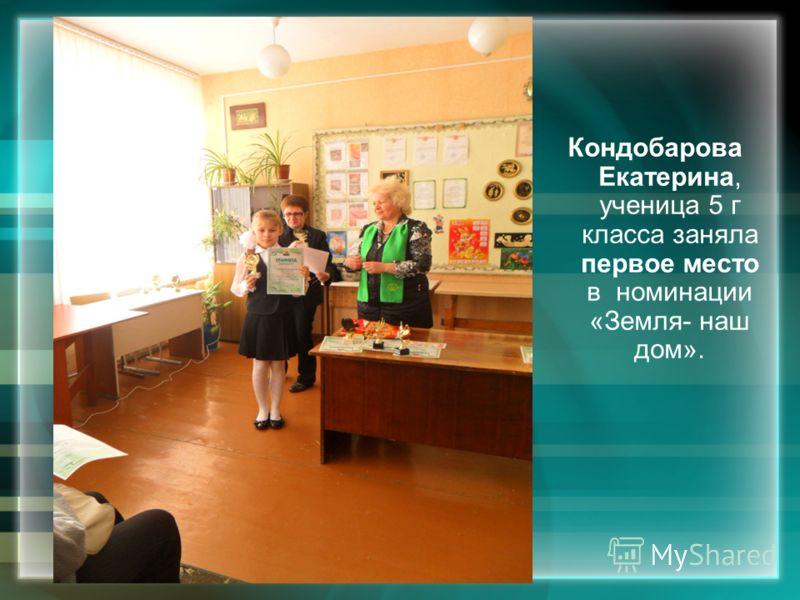 Кондобарова Екатерина, ученица 5 г класса заняла первое место в номинации «Земля- наш дом».