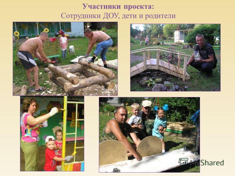 Участники проекта : Сотрудники ДОУ, дети и родители