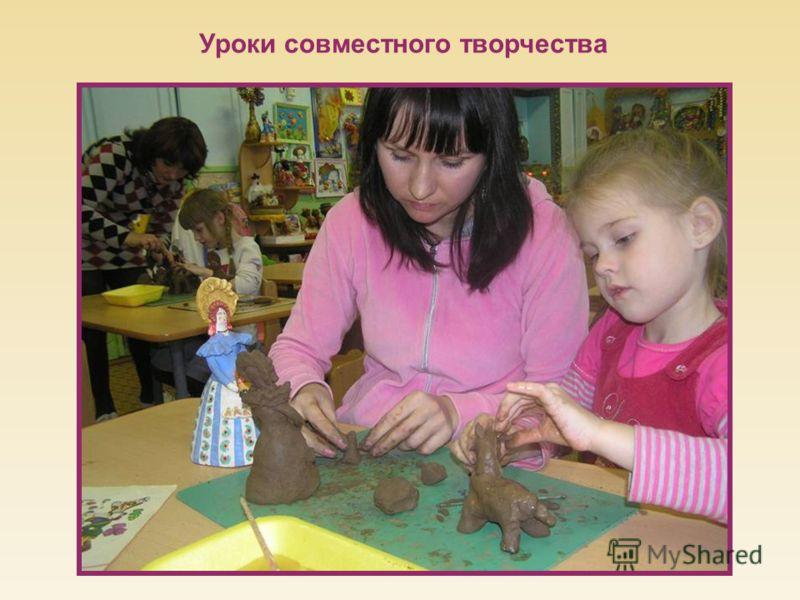Уроки совместного творчества