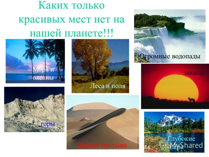 Наша планета Земля. Она имеет атмосферу, гидросферу, геосферу и, самое главное, биосферу. Луна – единственный спутник Земли! Земля – наш ДОМ! БЕРЕГИТЕ ЕЁ!!!