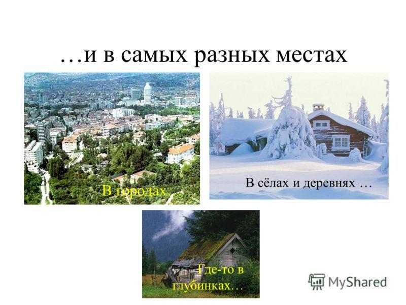 Здесь живут самые разные народы!