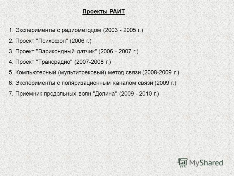 Проекты РАИТ 1. Эксперименты с радиометодом (2003 - 2005 г.) 2. Проект