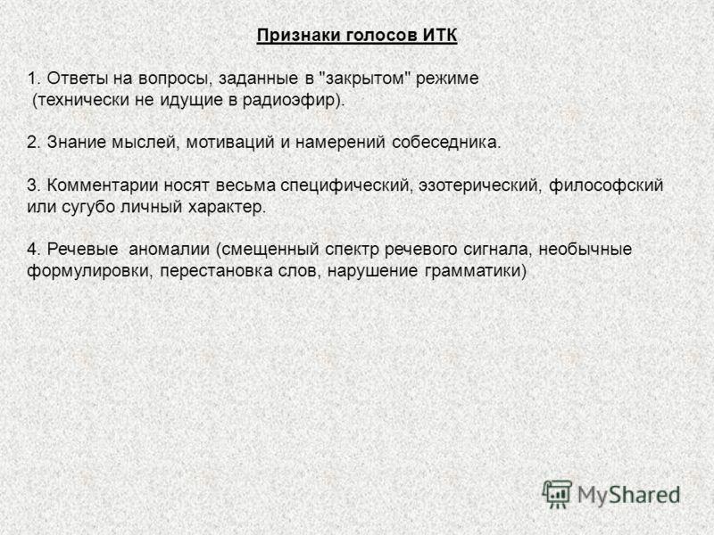 Признаки голосов ИТК 1. Ответы на вопросы, заданные в