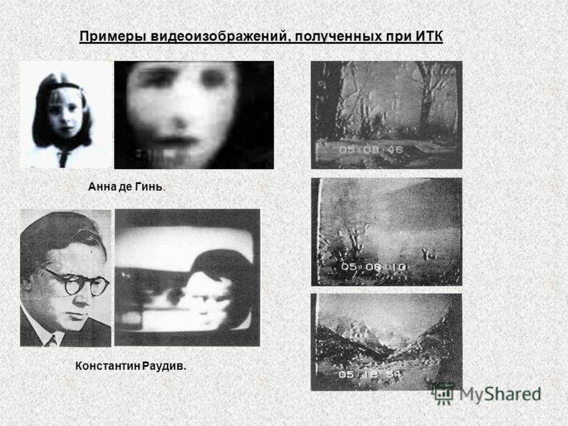Примеры видеоизображений, полученных при ИТК Анна де Гинь. Константин Раудив.