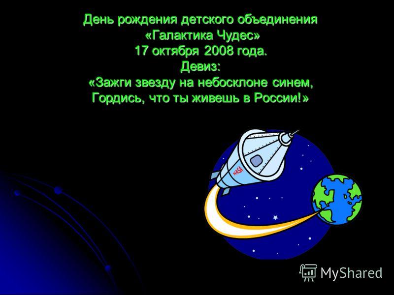 Детское объединение «Галактика чудес»