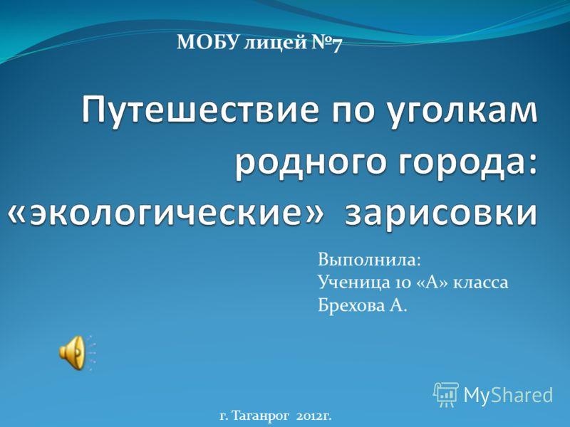 МОБУ лицей 7 Выполнила: Ученица 10 «А» класса Брехова А. г. Таганрог 2012г.