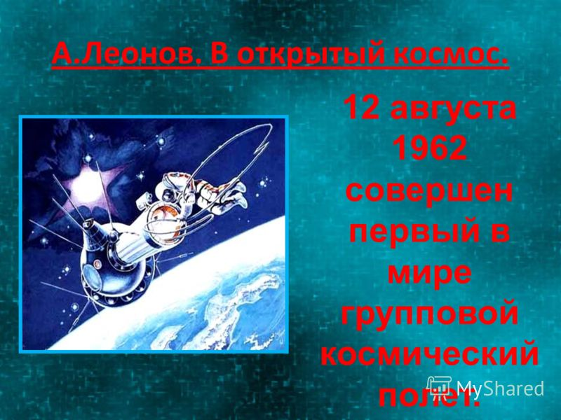А.Леонов. В открытый космос. 12 августа 1962 совершен первый в мире групповой космический полет.