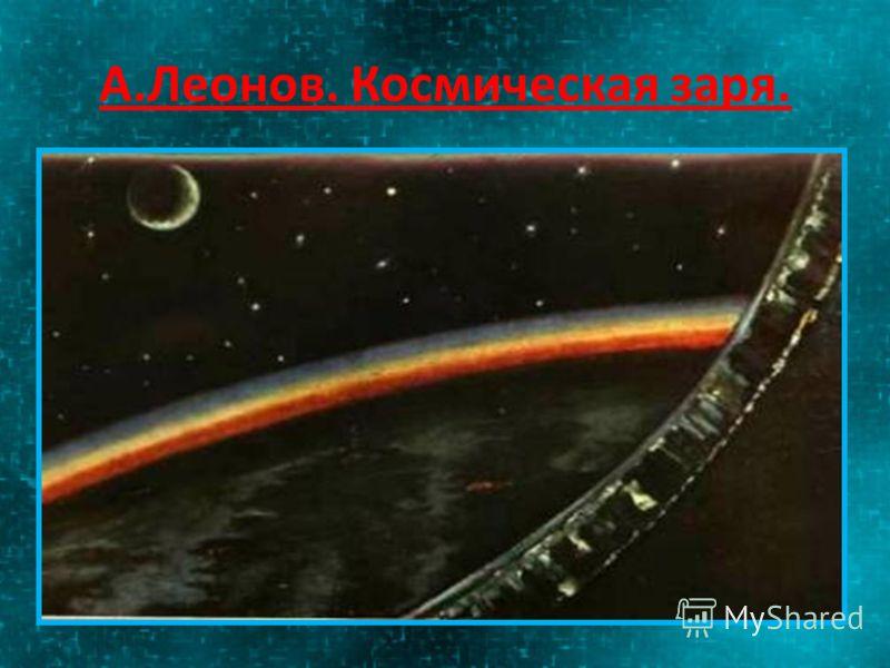 А.Леонов. Космическая заря.