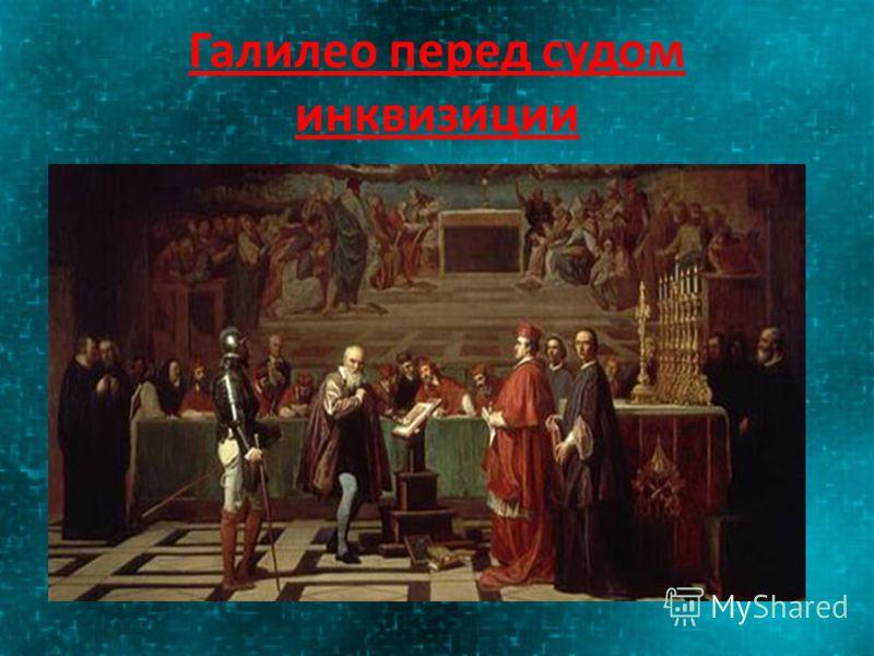 Галилео перед судом инквизиции