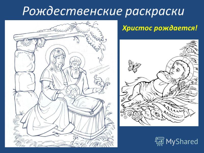 Рождественские раскраски Христос рождается!
