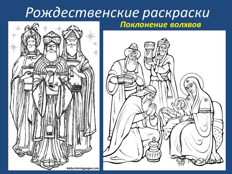 Рождественские раскраски Поклонение волхвов