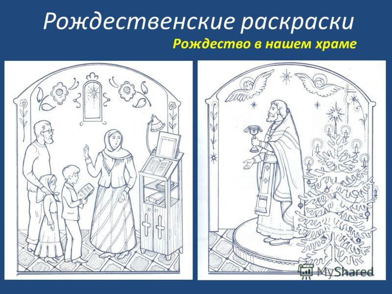 Рождественские раскраски Рождество в нашем храме