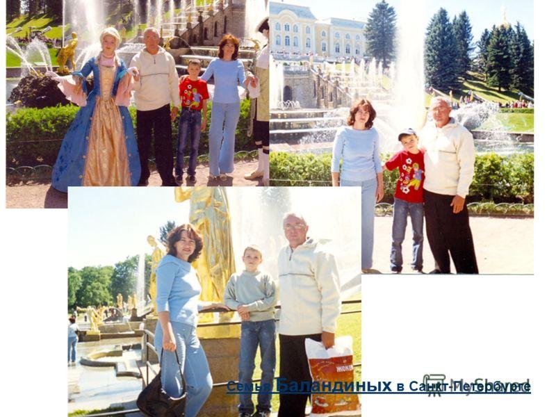 Семья Баландиных в Санкт-Петербурге