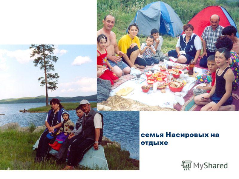 семья Насировых на отдыхе