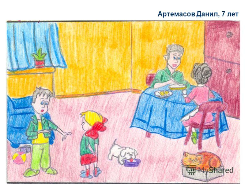 Артемасов Данил, 7 лет