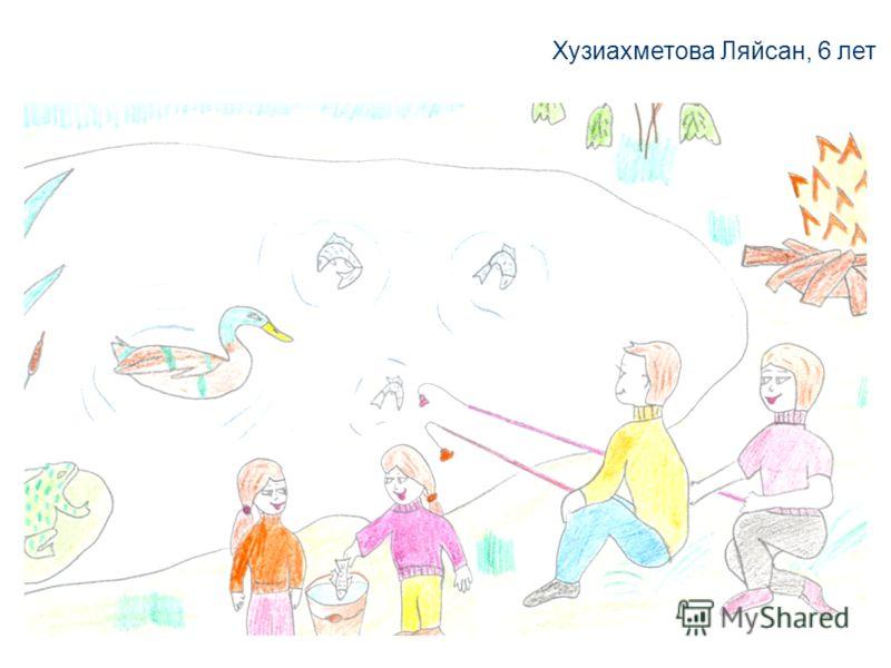 Хузиахметова Ляйсан, 6 лет