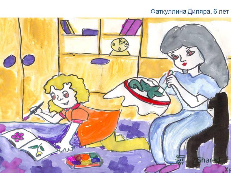 Фаткуллина Диляра, 6 лет