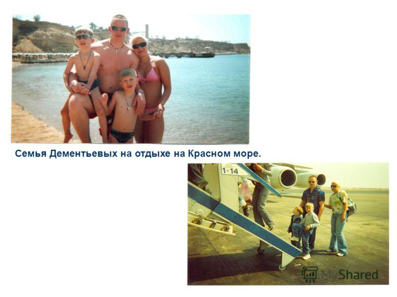 Семья Дементьевых на отдыхе на Красном море.