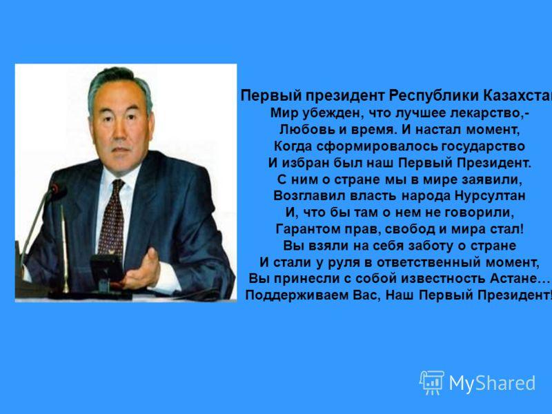 Презентация независимость казахстана