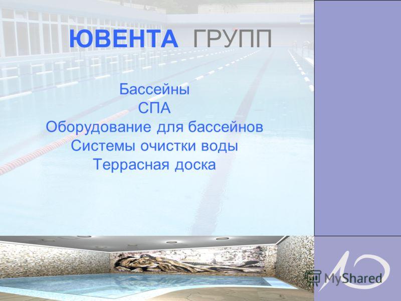 ЮВЕНТА ГРУПП Бассейны СПА Оборудование для бассейнов Системы очистки воды Террасная доска