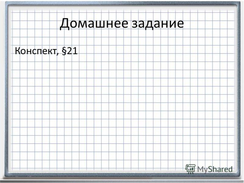 Домашнее задание Конспект, §21