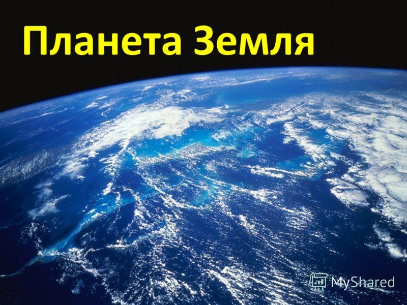 Космонавт Планета Земля