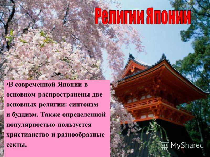 В современной Японии в основном распространены две основных религии: синтоизм и буддизм. Также определенной популярностью пользуется христианство и разнообразные секты.