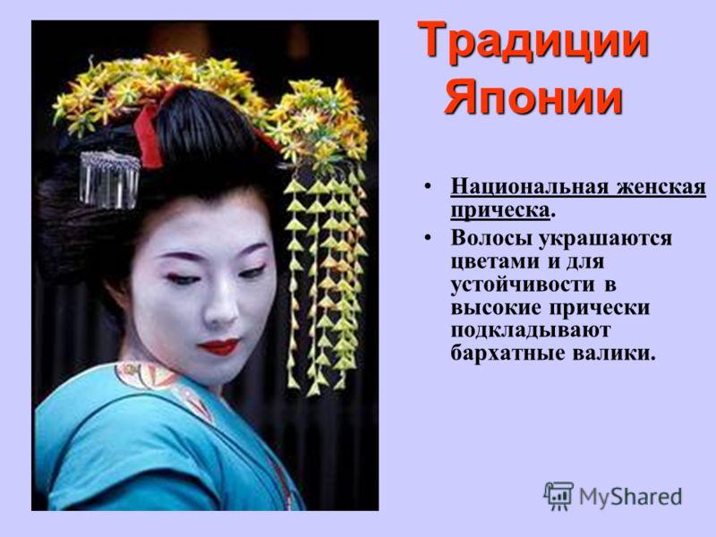 Традиции Японии Национальная женская прическа. Волосы украшаются цветами и для устойчивости в высокие прически подкладывают бархатные валики.