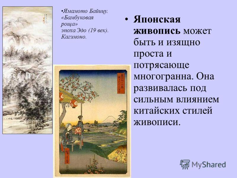 Японская живопись может быть и изящно проста и потрясающе многогранна. Она развивалась под сильным влиянием китайских стилей живописи. Ямамото Байицу. «Бамбуковая роща» эпоха Эдо (19 век). Кагэмоно.