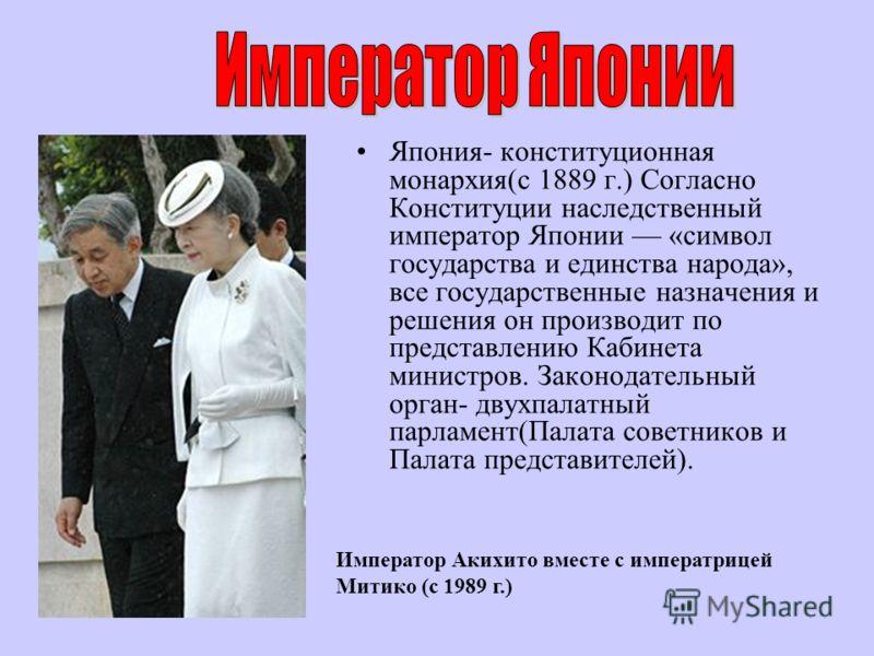 Япония- конституционная монархия(с 1889 г.) Согласно Конституции наследственный император Японии «символ государства и единства народа», все государственные назначения и решения он производит по представлению Кабинета министров. Законодательный орган
