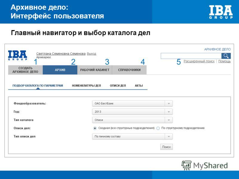 Архивное дело: Интерфейс пользователя Главный навигатор и выбор каталога дел 41325