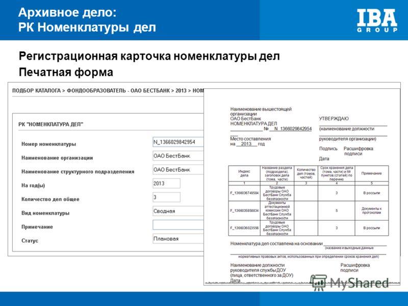 Архивное дело: РК Номенклатуры дел Регистрационная карточка номенклатуры дел Печатная форма