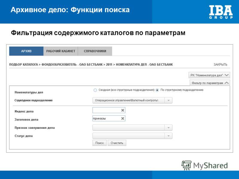 Фильтрация содержимого каталогов по параметрам Архивное дело: Функции поиска