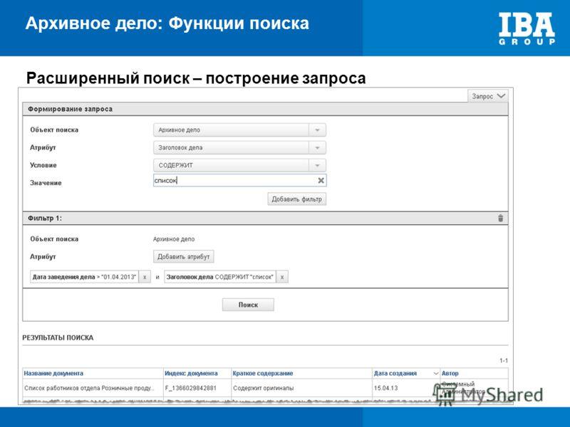 Расширенный поиск – построение запроса Архивное дело: Функции поиска