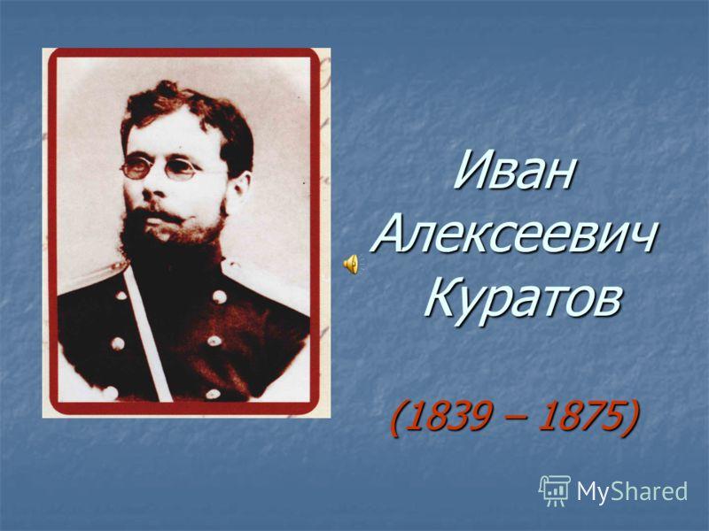 Иван Алексеевич Куратов (1839 – 1875)